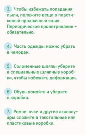 Правила хранения в шкафу
