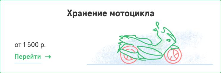 Хранение мотоцикла