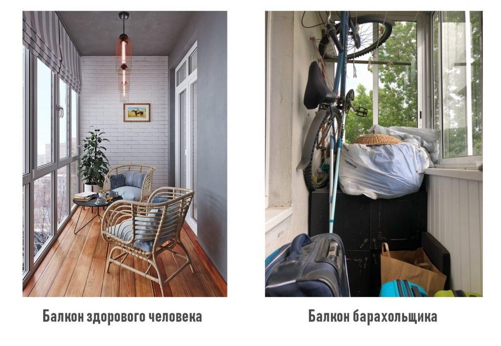 Сравнение балконов здорового человека и барахольщика