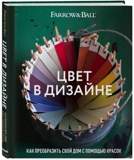 Обложка книги «Цвет в дизайне. Как преобразить свой дом с помощью красок»