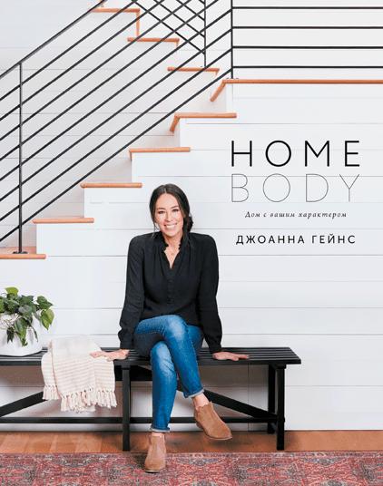 Обложка книги «Homebody»