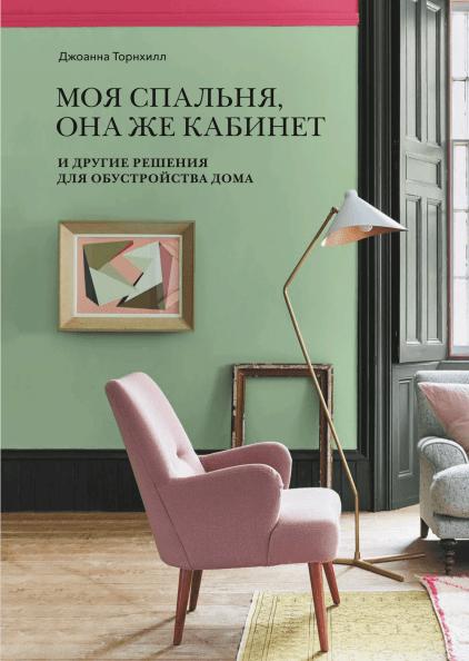 Обложка книги «Моя спальня, она же кабинет»
