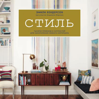 Обложка книги «Стиль»