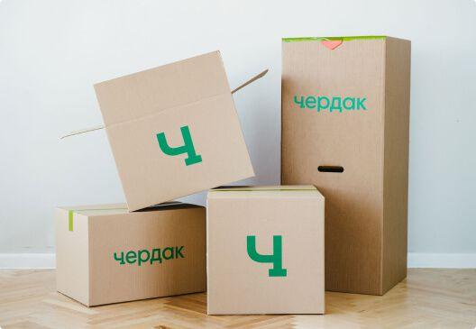 Фирменные коробки Чердака