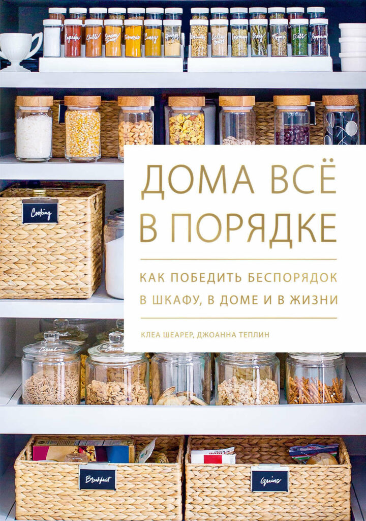 Обложка книги «Дома всё в порядке»